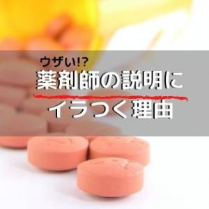 薬剤師の説明がうざい!さっさと薬を渡して欲しい人【 必読 】