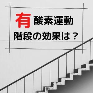 【超簡単】有酸素運動は階段でもできる!消費カロリーも〇〇に匹敵