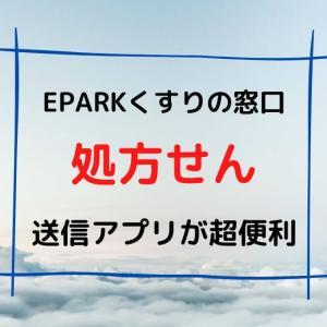 【 超便利 】EPARK(イーパーク)おくすり窓口について解説