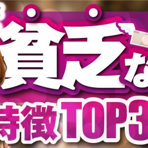 貧乏な人の特徴TOP3