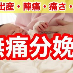 【無痛分娩】出産までの痛みを完全レポートをします