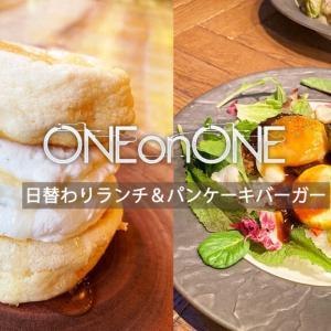 【ONEonONE】パンケーキバーガー&日替わりランチ【栄のお洒落店】