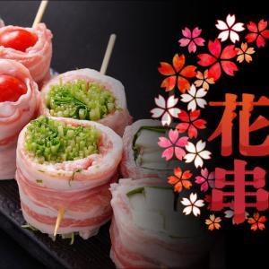 【九州料理 博多花串 栄錦店】女子歓喜!美味しくヘルシーに食べる九州料理【名古屋】