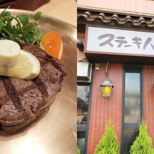【ステーキハウス りぼん】昭和45年から受け継がれる極上牛ステーキ【名古屋昭和区/桜山駅】