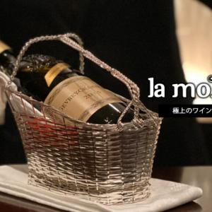 【ワインバー/ ラ モデスティ】極上のワインと本格的なフレンチをラグジュアリー空間で【新栄町/高岳駅】
