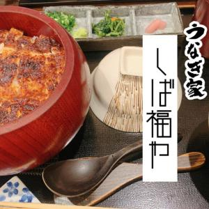 【うなぎ家 しば福や 】厳選された鰻を熟練の技と秘伝のタレで仕上げる【名古屋/国際センター駅】