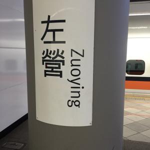 中国語「好」の後ろにつく「感嘆詞」好喔・好的・好吧など