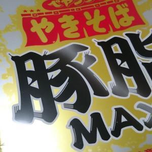 ペヤングの新商品「豚脂MAXやきそば」は海釣りのお供になりえるのか食べてみた→堤防で食べるときの注意点が分かったブヒ