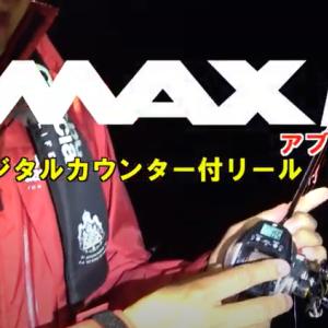 アブガルシアがついに出すぞ! デジタルカウンター付きベイトリール「MAX DLC」はコスパ鬼リール!