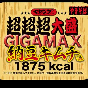 【ペヤングGIGAMAX納豆キムチ味】ネーミングに惑わされるな。セブンイレブン先行販売のペヤング新作は予想以上の旨味やきそばだった!