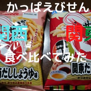 かっぱえびせんの関西、関東のだししょうゆ味が売られていたので食べ比べてみた。