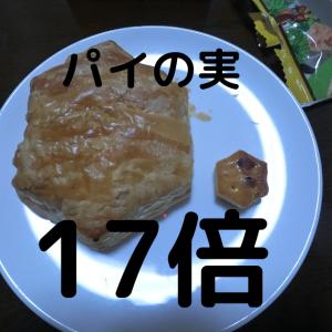 """パイの実が17倍に大きくなった""""パイの実みたいなデニッシュ""""を買ってみた。"""