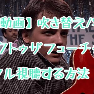 【無料動画】バックトゥザフューチャー2をフル視聴する方法!吹き替え/字幕BTTF3部作を見放題!