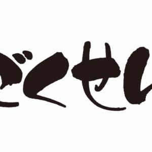 「ごくせん」2020再放送日や地域(沖縄/佐賀/宮崎)は?無料動画をフル視聴する方法や見逃し配信も!