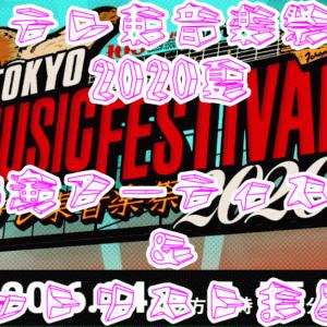 「テレ東音楽祭2020夏」出演アーティスト&セットリストまとめ!次はどの曲?