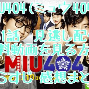 MIU404(ミュウ404)1話の無料動画を視聴する方法は?ネタバレ/あらすじ/感想