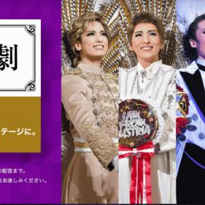 「宝塚歌劇」の動画を無料でフル視聴しよう!公演のライブ配信も視聴可能に!