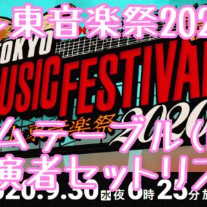【テレ東音楽祭2020秋】タイムテーブル曲順&出演者セトリ情報