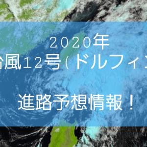 2020年台風12号(ドルフィン)の進路予想情報!台風の名前の由来や意味はなに?