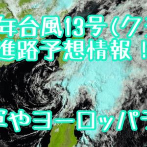 2020年台風13号(クジラ)の進路予想情報!米軍やヨーロッパ予想まとめ