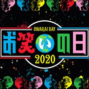 【お笑いの日】2020タイムテーブル・出演者や企画グッズ情報まとめ!