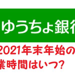 ゆうちょ銀行年末年始2020-2021窓口の営業日・営業時間はいつ?