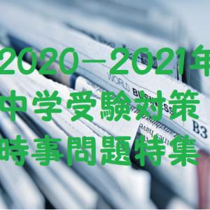 2020-2021中学受験・時事問題対策②選挙問題編