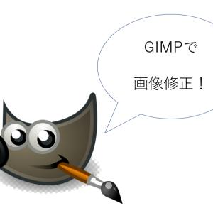 GIMPで簡単画像修正!風景写真からいらないものを消してみよう