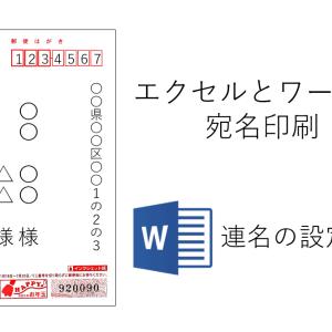 年賀状ソフトはもういらない!ワードで印刷(連名の設定)|エクセルとワードで年賀状の宛名印刷〚簡単〛〚初心者〛