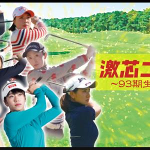 ゴルフ上達に役立つTV番組、激芯ゴルフの15回!コースマネジメントが参考になりました!