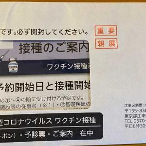 ついに新型コロナのワクチン接種券が手元に!ただ、予約はできない・・・。