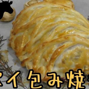 牛肉のパイ包み焼き【Original#001】