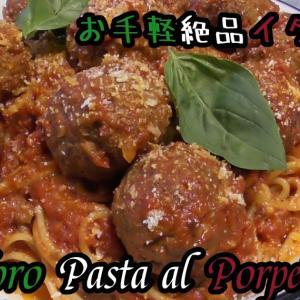 口に出して言いたくなるポルペッティーニのポモドーロパスタ!【Original#002-2】