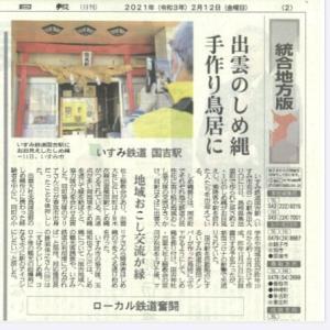 ご報告を兼ねまして、ご紹介です!出雲八代駅地区から千葉、いずみ鉄道へ!