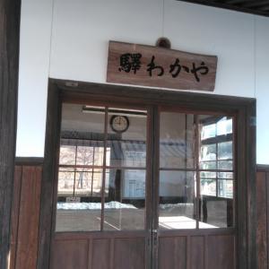 八川駅に寄ってみました。