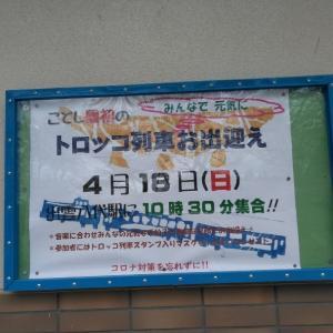 トロッコおろち号がやってくる!島根県観光列車