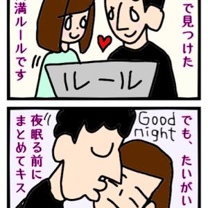 夫婦円満ルール