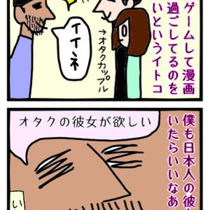 従兄弟の夢はアニメオタクな彼女または妻と日本アニメを観ること