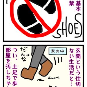 土足の生活ムリ!日本風玄関が欲しい!