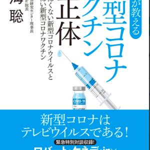 イベルメクチンは新型コロナに劇的効果。新型コロナワクチンの新刊、Amazonで取扱中止。