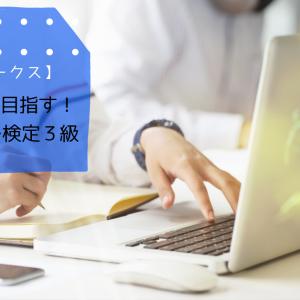 【クラウドワークス】伝わる文章を目指す!Webライター検定3級に挑戦