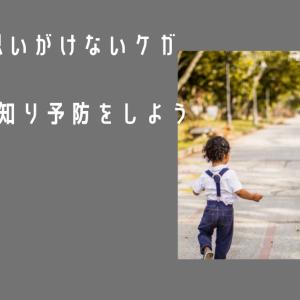子供の思いがけないケガ|4つの対策法を知り予防をしよう