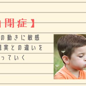 【自閉症】音や人の動きに敏感|予想と現実との違いを知っていく