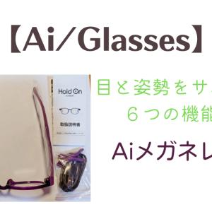 【Ai/Glasses】目と姿勢をサポートする6つの機能紹介!Aiメガネレビュー