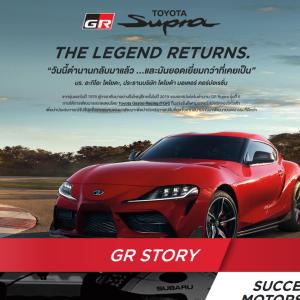 タイでGR Supra発売か⁉