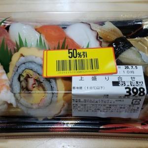 【大丈夫か】スーパー玉出の安すぎるお寿司はありか?なしか?