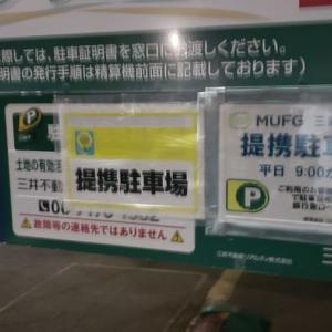 スーパー玉出 尼崎店の駐車場の場所【移転しています】