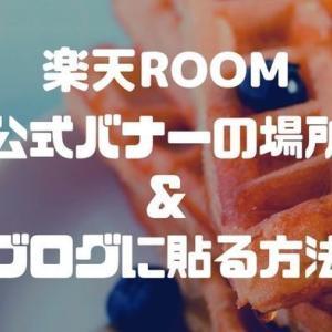 【楽天ROOM】公式バナーの場所と自分のブログに貼る方法