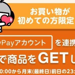 PayPay連携でYahoo!ショッピングの無料商品をGETする方法と注意点