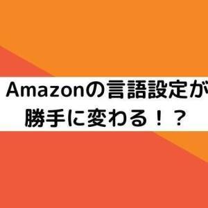 Amazonの言語が英語に変更される!確認メールが届く原因は?
